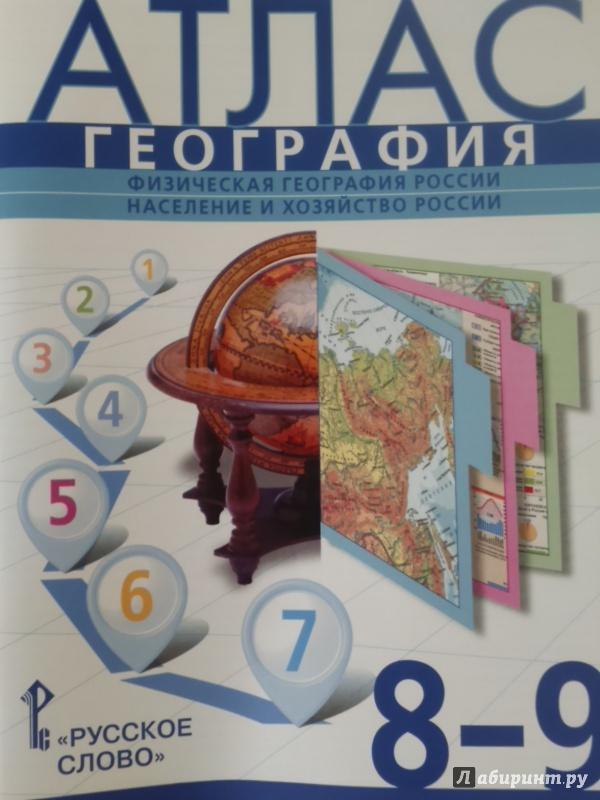 Всероссийские проверочные работы ВПР