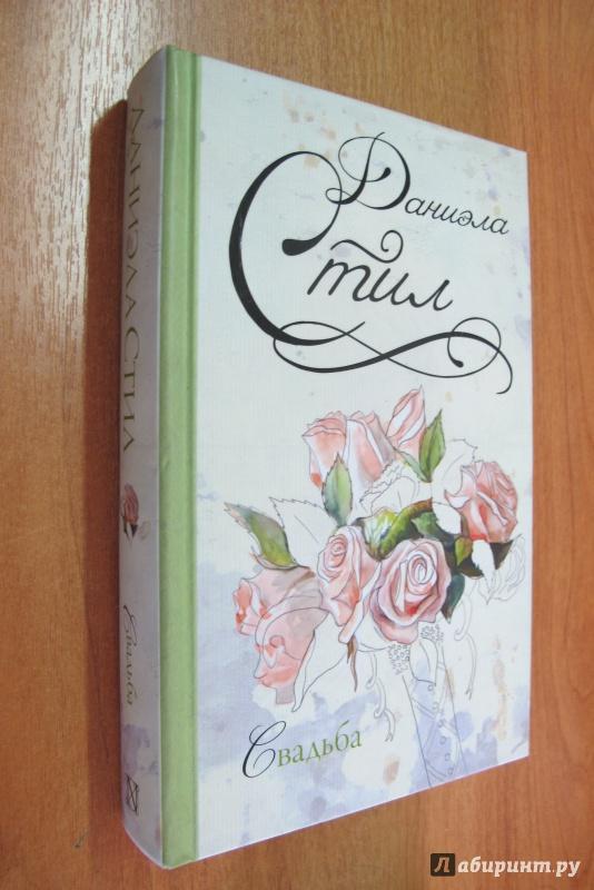 Иллюстрация 1 из 8 для Свадьба - Даниэла Стил | Лабиринт - книги. Источник: Bookworm *_*