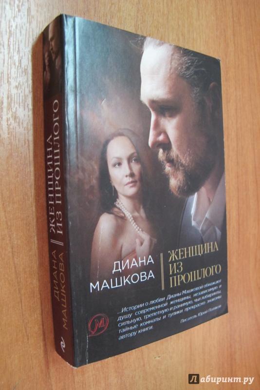 Иллюстрация 1 из 7 для Женщина из прошлого - Диана Машкова | Лабиринт - книги. Источник: Bookworm *_*