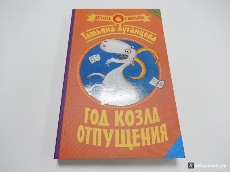 Иллюстрация 1 из 4 для Год козла отпущения - Татьяна Луганцева | Лабиринт - книги. Источник: dbyyb