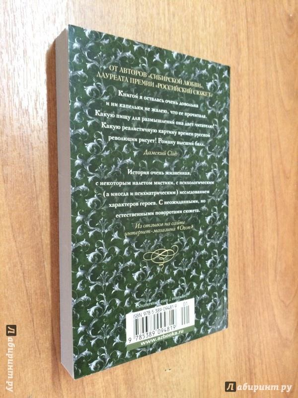 Иллюстрация 1 из 7 для Синие Ключи. Книга 2. Время перемен - Мурашова, Майорова | Лабиринт - книги. Источник: Bookworm *_*