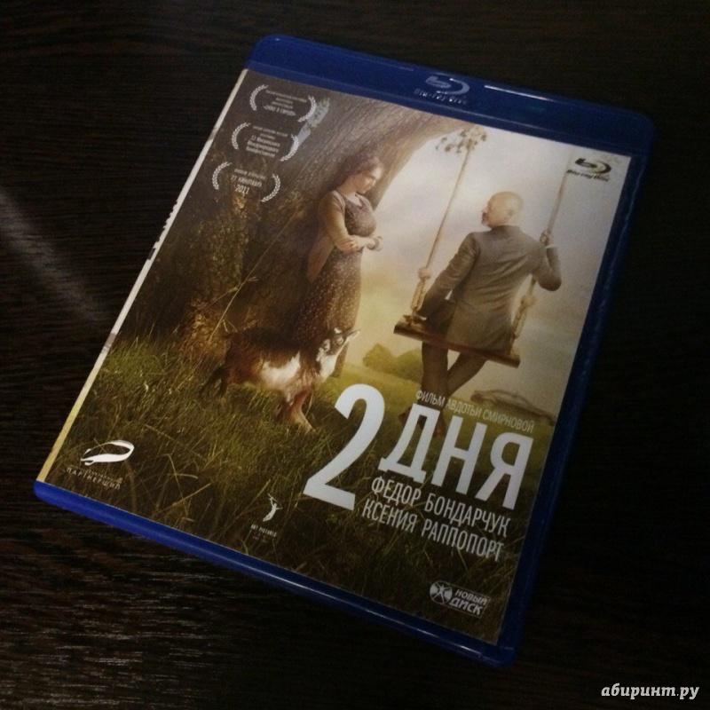 Иллюстрация 1 из 3 для Два дня (Blu-Ray) - Авдотья Смирнова   Лабиринт - видео. Источник: Бородин  Алексей