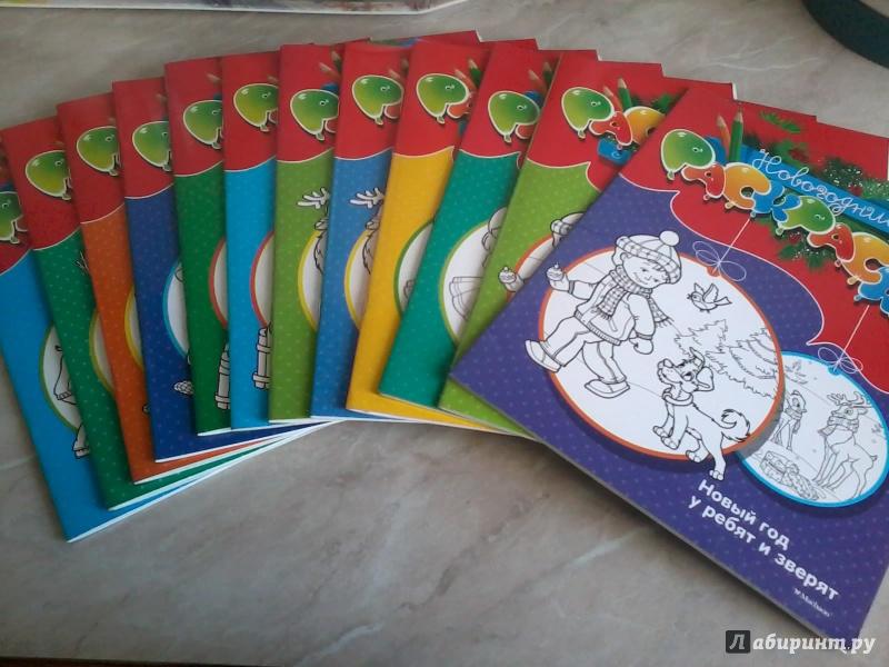 Иллюстрация 1 из 11 для Подарки Деда Мороза - М. Земнов | Лабиринт - книги. Источник: шикунова  оксана александровна