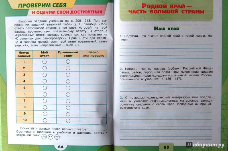 гдз окружающий мир школа россии 2 класс рабочая тетрадь