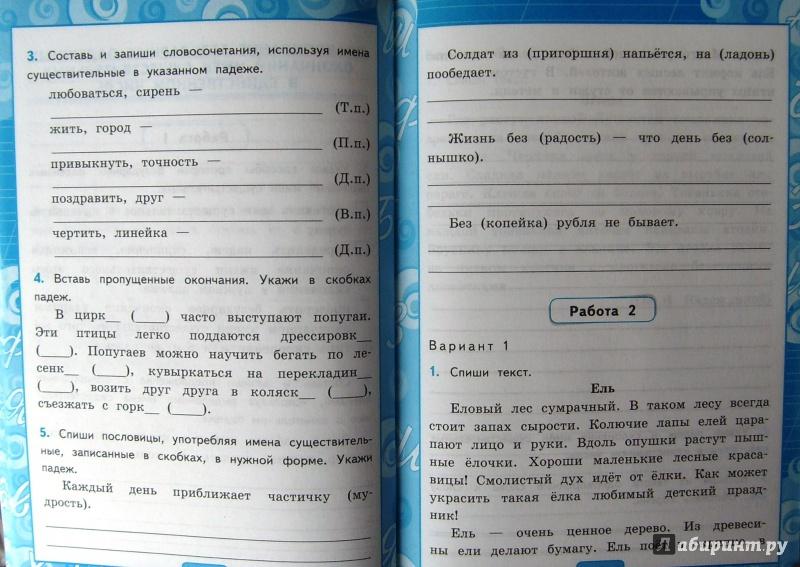 Иллюстрация из для Русский язык класс Контрольные работы  Иллюстрация 18 из 21 для Русский язык 4 класс Контрольные работы к учебнику В