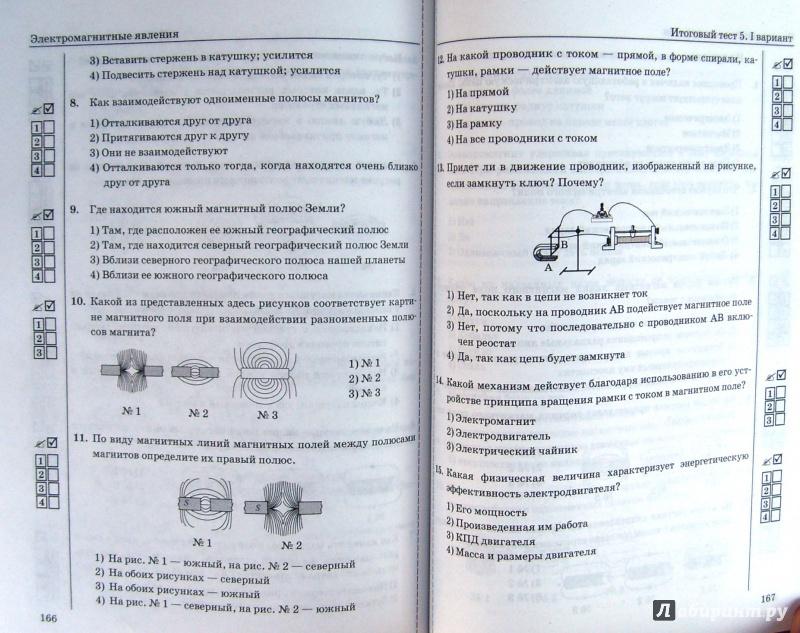 Посмотреть ответы по физике 7 класс в решебнике зорина
