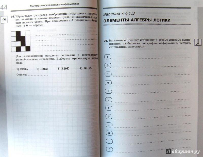 Босова Гдз Рабочая Тетрадь Фгос 5 Класс