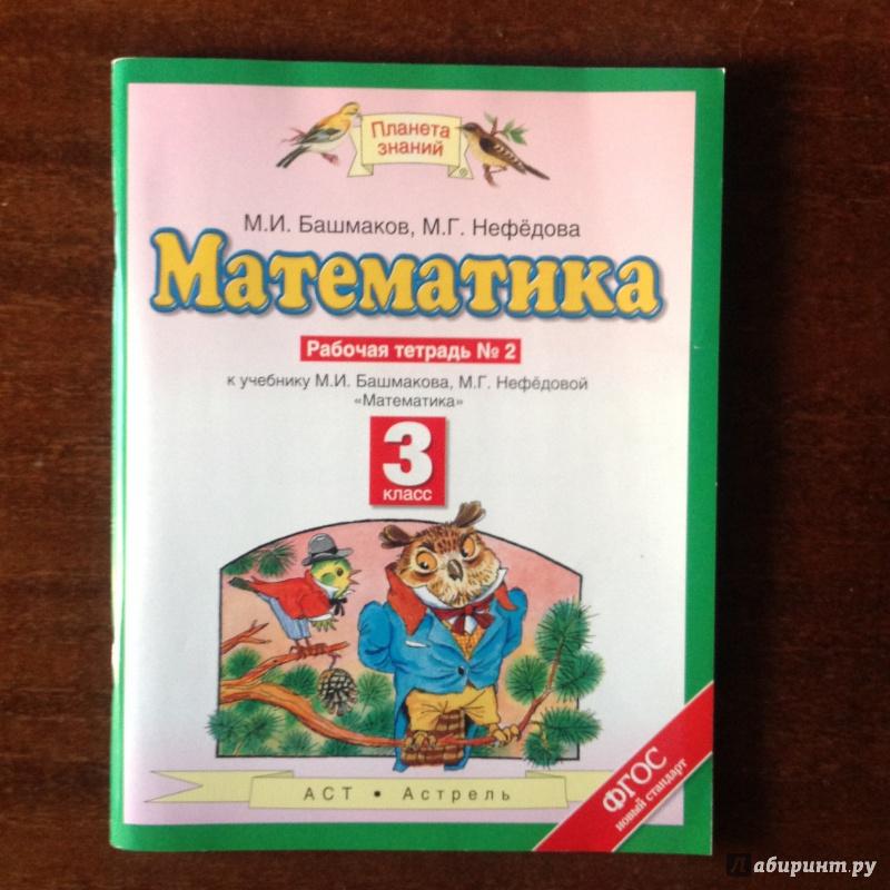 Гдз Математика 4 Класс Башмаков 2 Часть Рабочая Тетрадь