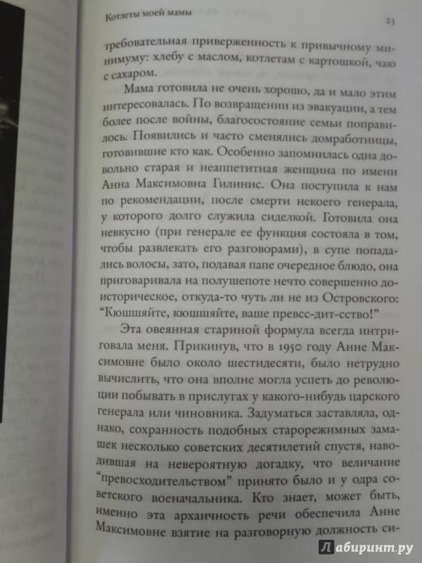 Александр жолковский виньетки секс минимум конечно