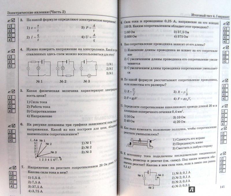 Класс решебник физика тестам чеботарева 8 по