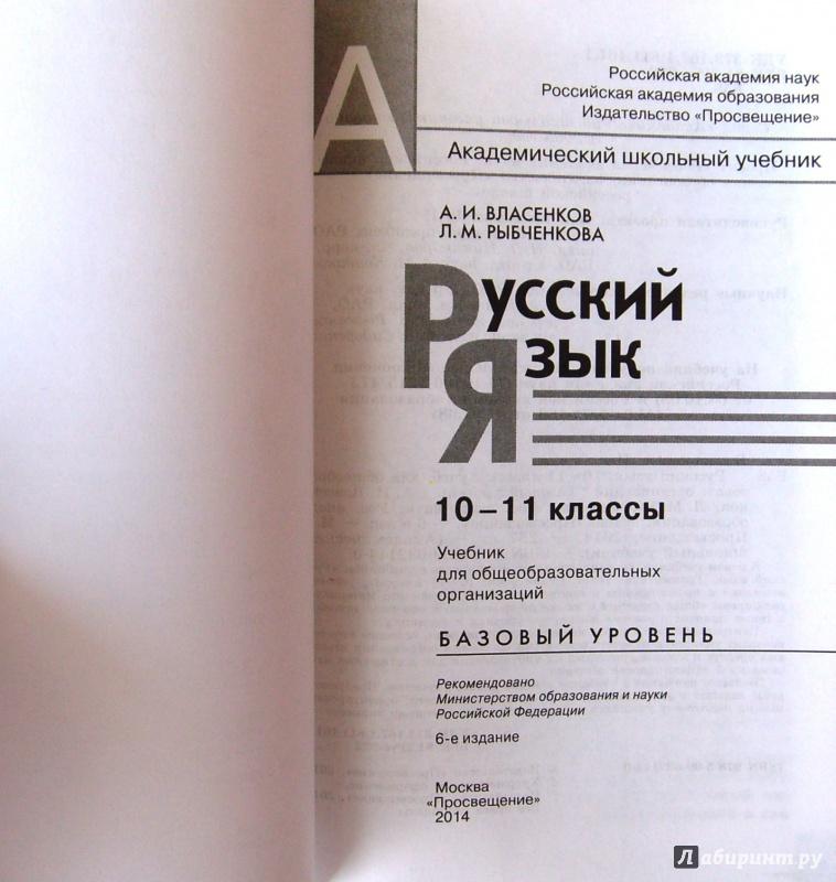 Русский язык учебник 11 класс власенков.