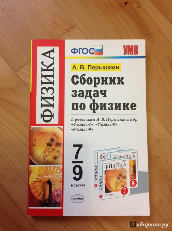 гдз по физике 7-9 сборник