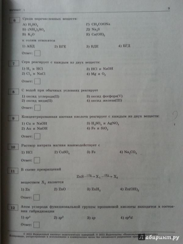 Огэ гдз химия добротина