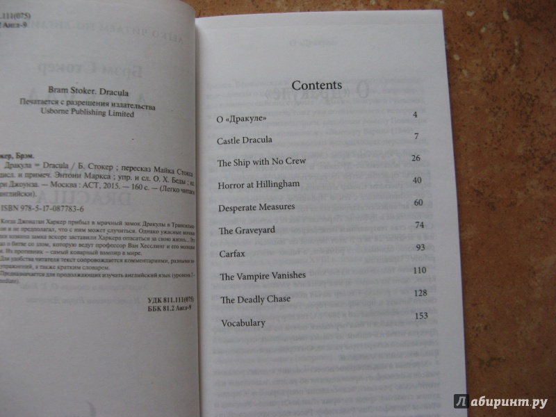 novel study dracula bram stoker english literature essay Dracula is an 1897 gothic horror novel by irish author bram stokerit introduced count dracula, and established many conventions of subsequent vampire fantasy the novel tells the story of dracula's attempt to move from transylvania to england so that he may find new blood and spread the undead curse, and of the battle between dracula and a small group of men and a woman led by professor.