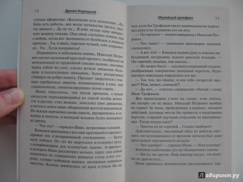 МУЗЕЙНЫЙ АРТЕФАКТ ПЕРСТЕНЬ ИУДЫ-2 ДАНИЛ КОРЕЦКИЙ СКАЧАТЬ БЕСПЛАТНО