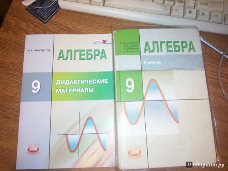 Гдз по алгебре 9 феоктистов