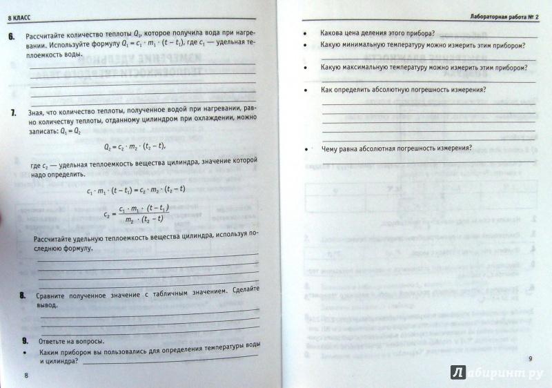 Лабораторная работа по физике 9 класс перышкин по тетради
