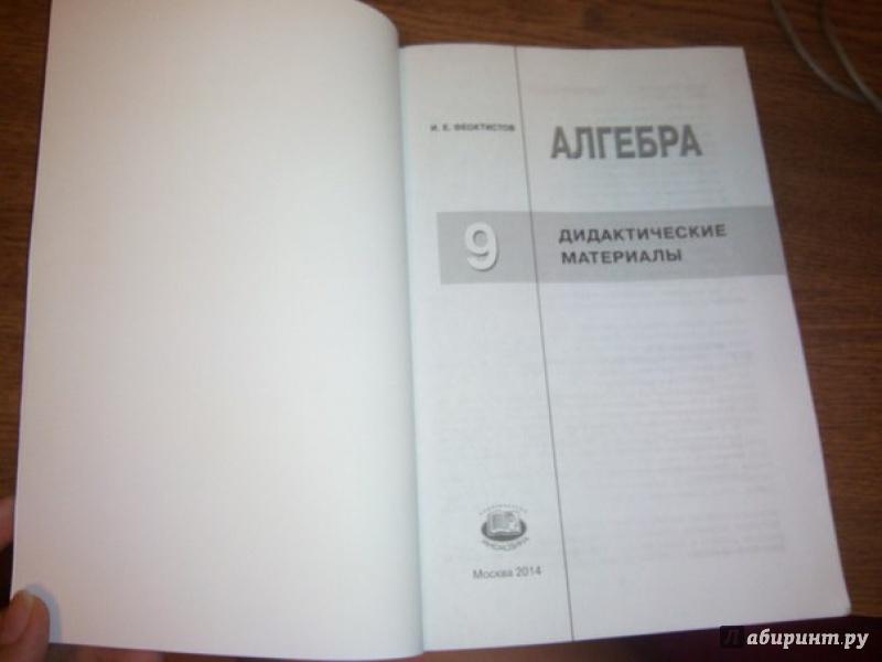 Дидактические материалы по алгебре 9 класс макарычев читать