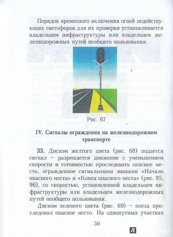 Инструкция на жд транспорте