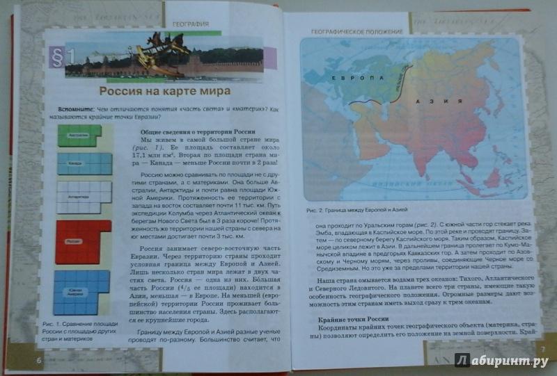 География. Россия: природа, население, хозяйство. 8 класс.
