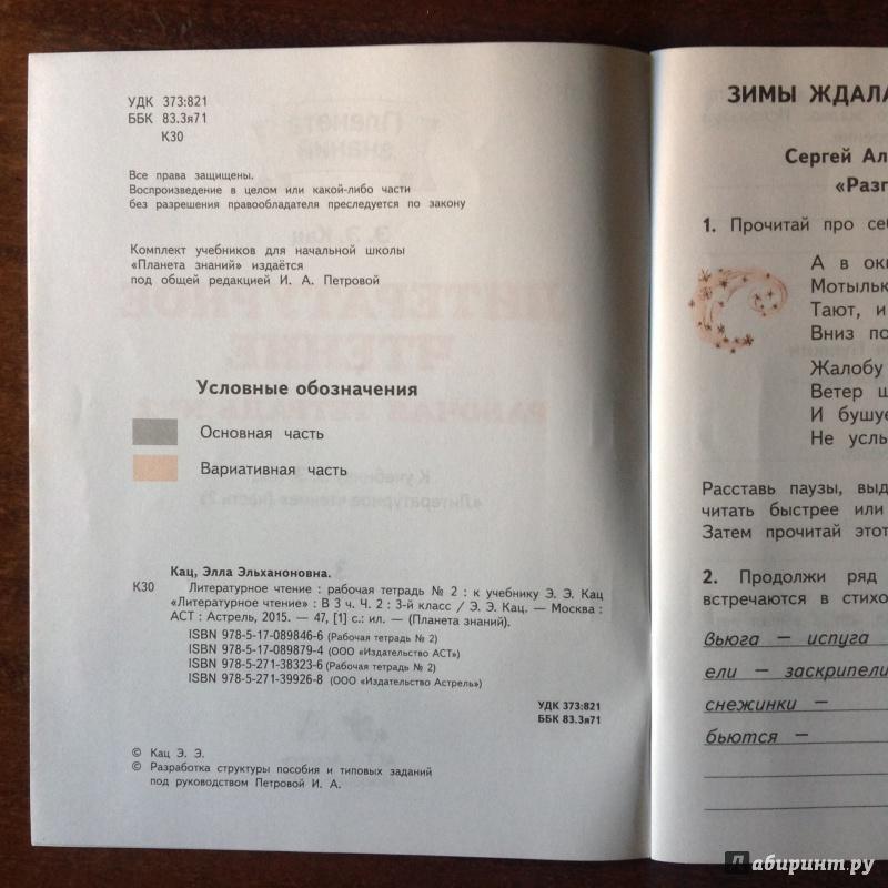 Класс рабочая чтению 2 по литературному тетрадь гдз э.э.кац 4