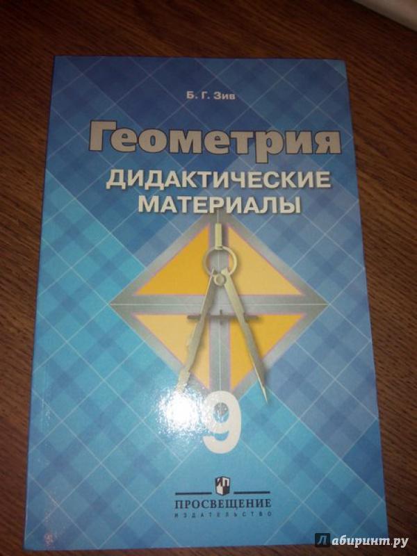 для 10 материала гдз дидактического геометрии скачать по