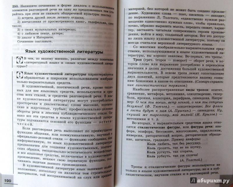 Гдз 10 Класс Русский Язык 10 Класс Власенков Базовый Уровень 2018