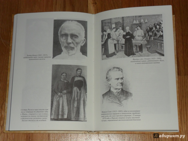 Иллюстрация 6 из 12 для Империя хирургов - Юрген Торвальд | Лабиринт - книги. Источник: Острая  Вера Сергеевна