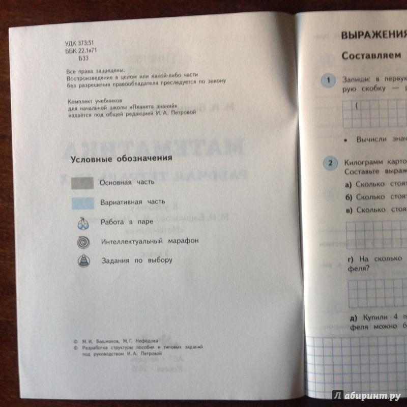 К м.и.башмакова м.г.нефёдова математика дидактический 3 класс