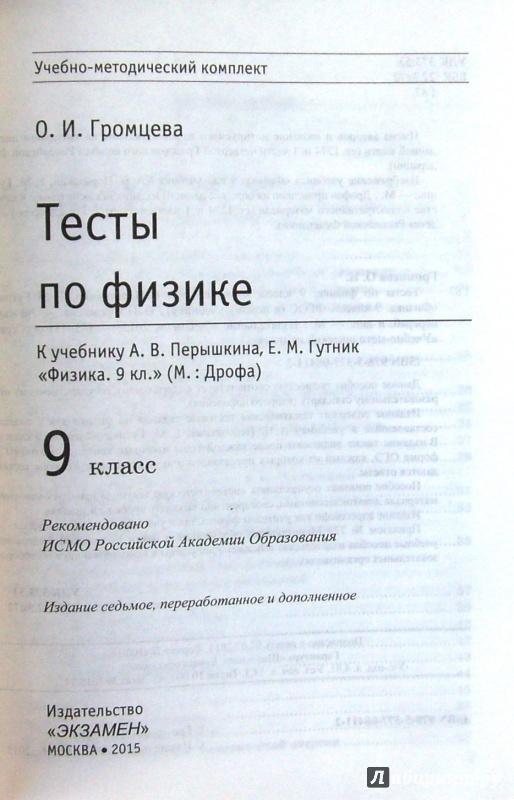 Тест По Физике В.а Волков Гдз