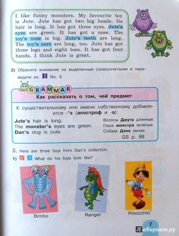 английский язык 3 класс страница 31