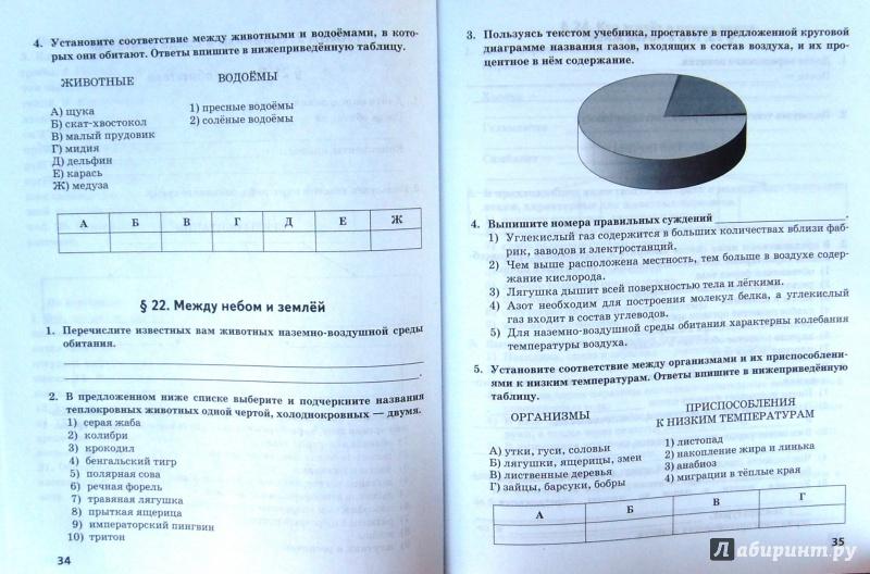 Биология 5 Класс Новикова Романова Решебник Ответы
