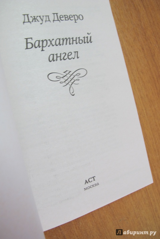 ФЛИБУСТА ДЖУД ДЕВЕРО НА ВСЕ ВРЕМЕНА СКАЧАТЬ БЕСПЛАТНО