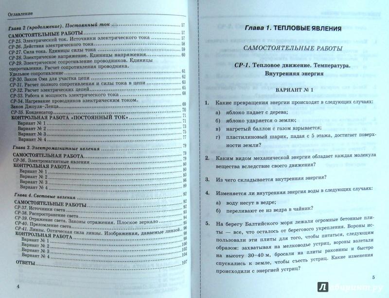 Физика класс Контрольные и самостоятельные работы к учебнику А  все