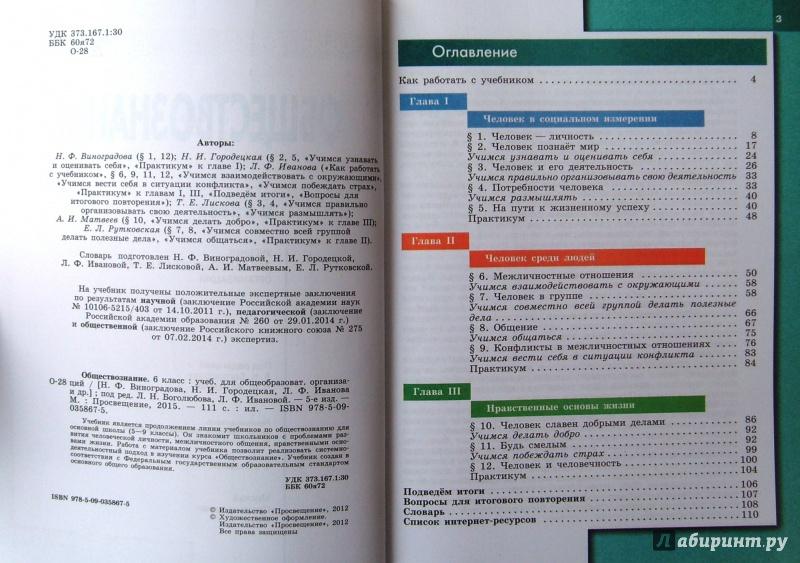 Гдз По Обществознанию 6 Класс Виноградова Городецкая Учебник