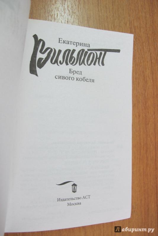 Иллюстрация 4 из 24 для Бред сивого кобеля - Екатерина Вильмонт | Лабиринт - книги. Источник: Hitopadesa