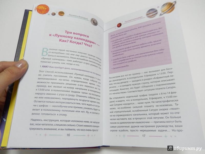 ЛУННЫЙ КАЛЕНДАРЬ-ЕЖЕДНЕВНИК НА 2016 ГОД ВОЛОДИНОЙ СКАЧАТЬ БЕСПЛАТНО