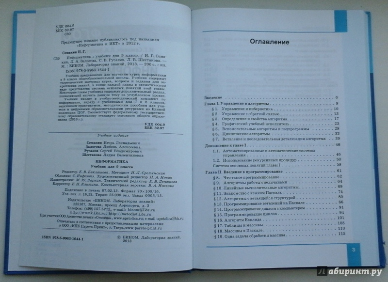 Гдз решебник по информатике 8 класс семакин залогова русаков шестакова