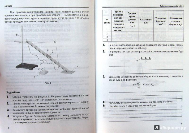 7 физике решебник по фгос класс работы лабораторные
