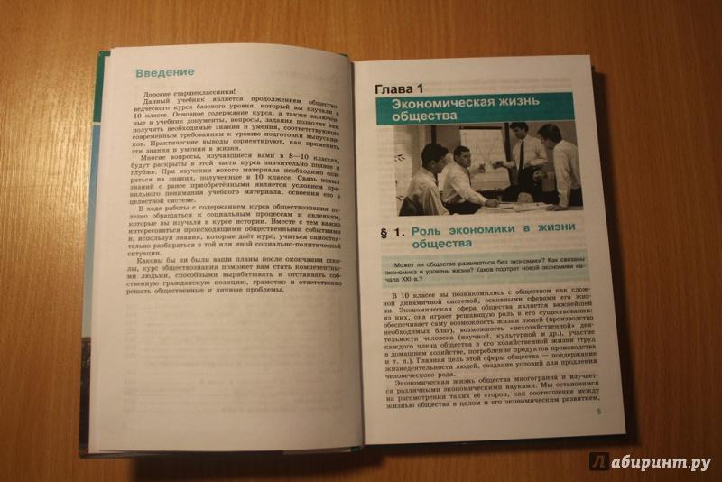 Гдз учебник базовый уровень боголюбова 11 класс