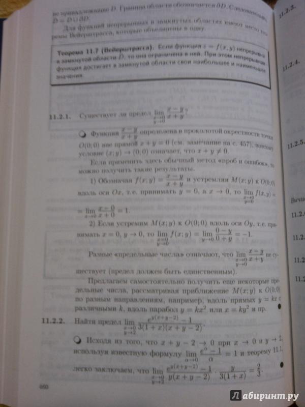 лунгу сборник задач по высшей математике 2 курс решебник скачать pdf