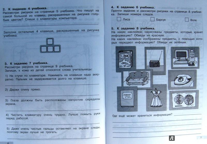 Бененсон информатика 4 класс контрольные работы