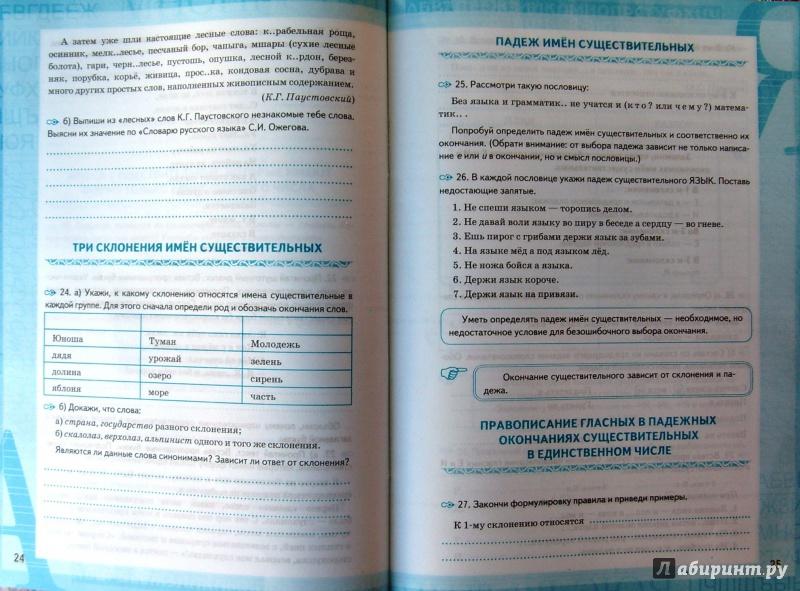 Ладыженская русский язык 5 класс фгос картинка