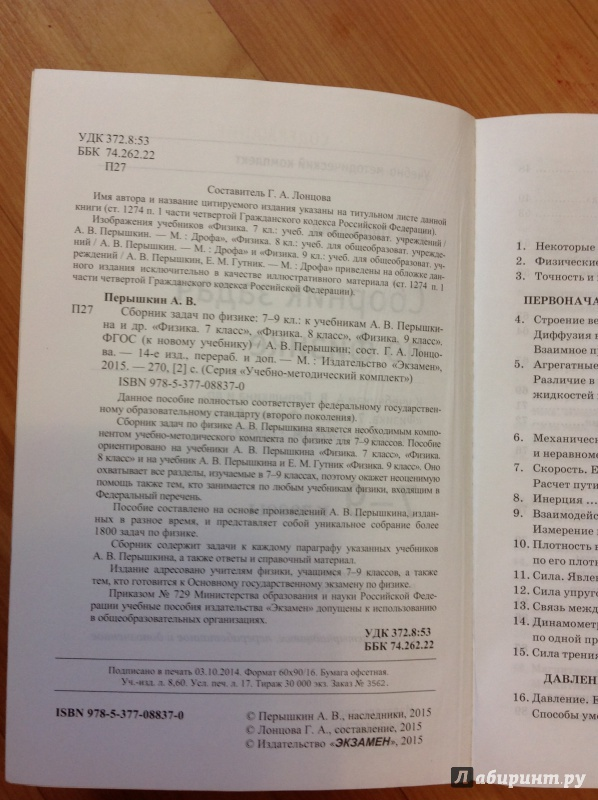 Класс физике учебникам задач 7 гдз а.в.перышкина по сборники к