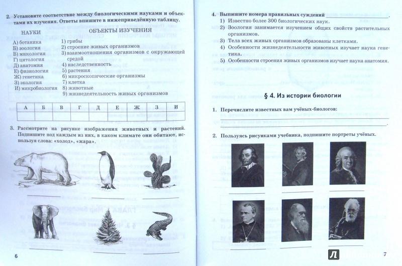 5 романова новикова решебник класс ответы биология