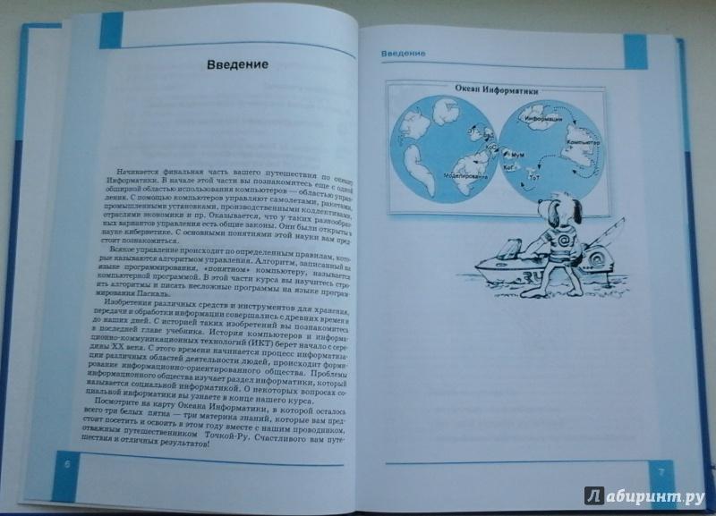 семакин 8 класс русаков гдз информатика учебник