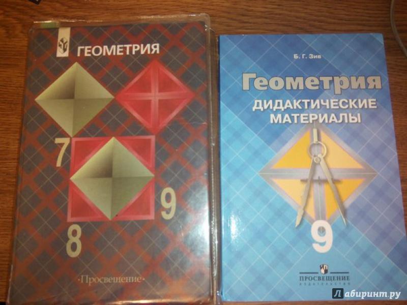 Гдз дидактический материал по геометрии 7-9 класс мельникова