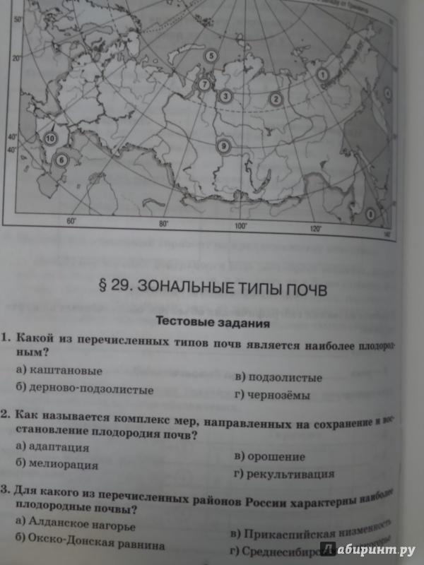 по фгос класс географии домогацких 6 гдз