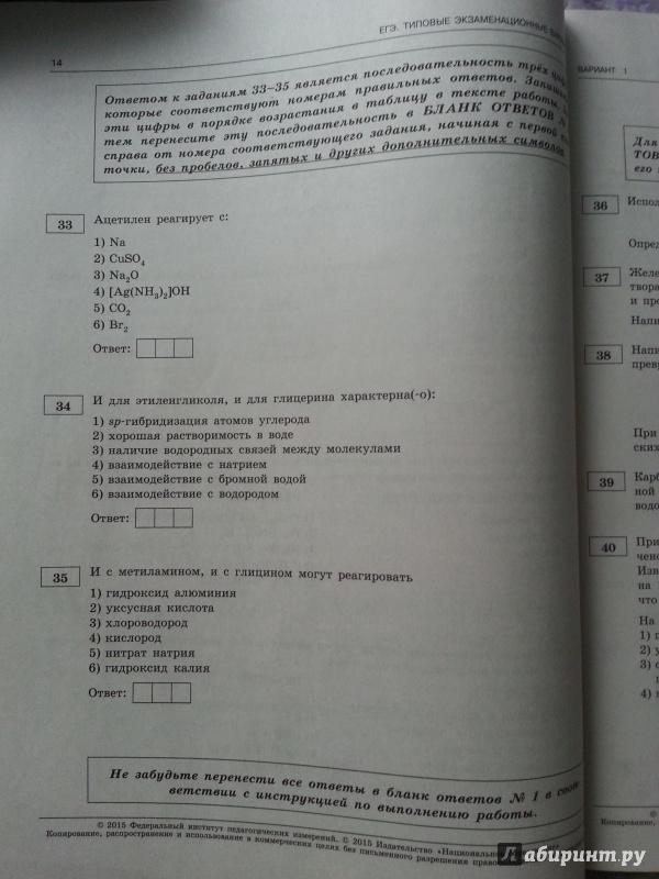 м. г на снастина д.ю 8 гдз химию класс добротин