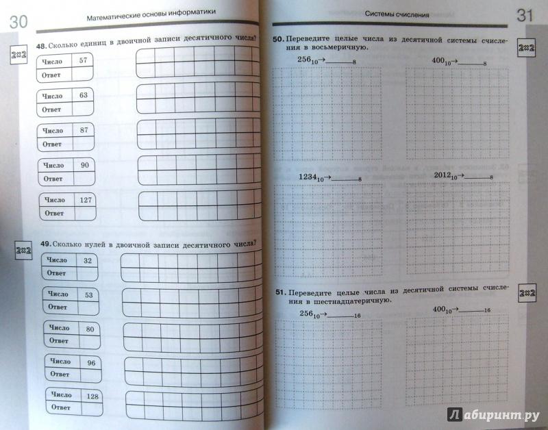 босова задачник информатика 8 класс